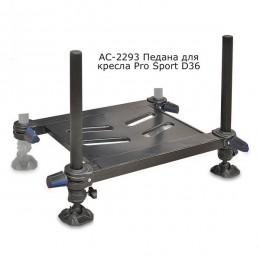 Педана для кресла ВОЛЖАНКА Pro Sport D36 AC-2293