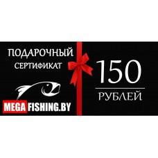 Подарочный сертификат на сумму 150 руб.