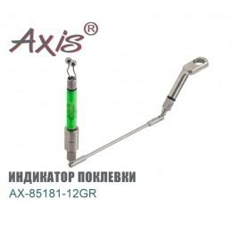 Свингер (индикатор поклевки) AXIS модель AX-85181-12GR цвет ЗЕЛЕНЫЙ